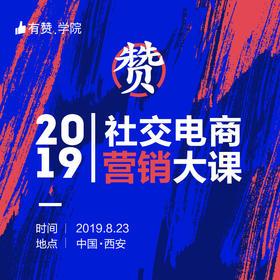社交电商营销大课-西安站|8月23日