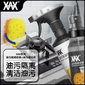 【买一送一】XAX油污清洁剂465ml+XAX油污隔离喷雾 350ml