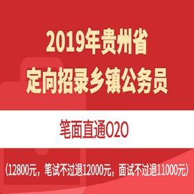 2019年贵州省定向招录乡镇公务员笔面直通O2O(12800元,笔试不过退12000元,面试不过退11000元,赠4天4晚住宿。)