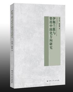 《伊斯兰教与坚持中国化方向研究》