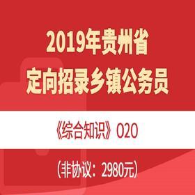 2019年贵州省定向招录乡镇公务员《综合知识》O2O(非协议:2980元)