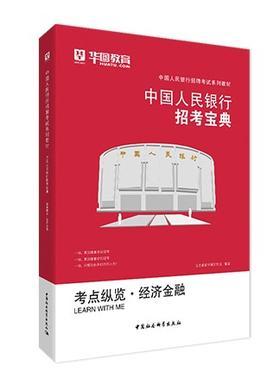 2020中国人民银行招考宝典-考点纵览(经济金融)