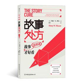 故事chu方 故事这样改才好看(一本书解决你的写作疑难杂症,教你抓住读者的心)