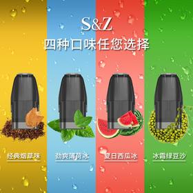 S&Z三支 烟弹补充装 3个装  四种口味可选