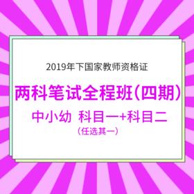 2019年下教师资格证 科目一+科目二  两科笔试全程班(四期)