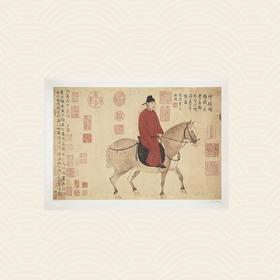 故宫博物院 赵孟頫人骑图装饰画