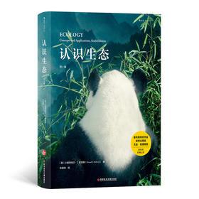 认识生态:第6版(富布赖特奖学金、波特zhu席奖、尤金•奥德姆奖得主的经典之作)