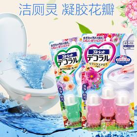 【精选】日本小林洁厕凝胶 | 日本进口 长效芳香 | 7.5gx3支/盒【家庭清洁】