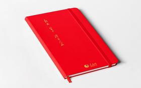 「权威 实力 源自人民」人民网烫金笔记本 人民红 黑色 B5简约皮面 商务笔记本