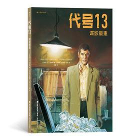 代号13:谍影重重  1-5合订本(二十年长销百万册 法国版《谍影重重》 国民悬疑连环画重现江湖)