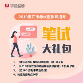 2019年湛江市赤坎区教师招聘笔试大礼包