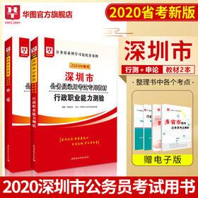 2020華圖版 深圳市公務員錄用考試專用教材(行測+申論)教材2本套