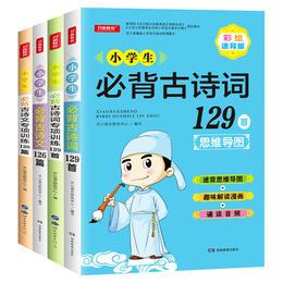【开心图书】小学生必背古诗词文+专项训练彩绘速背版