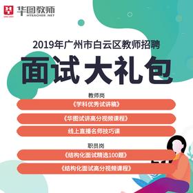 2019广州市白云区面试大礼包