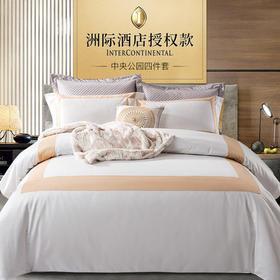 深坑洲际授权总统套房床上用品120支五星级酒店纯色长绒棉四件套全棉纯棉