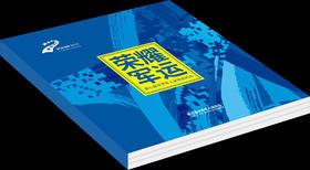 【全款预定】第七届世界军人运动会纪念券