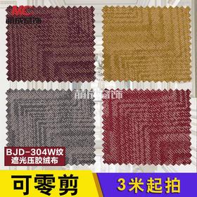 布料/工程布/BJD-304W纹遮光压胶绒布