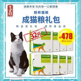 【醇粹猫粮 会员礼包】喜归 丨醇粹猫粮  自然均衡优选成猫粮去毛球猫粮2kg*8箱  通用款