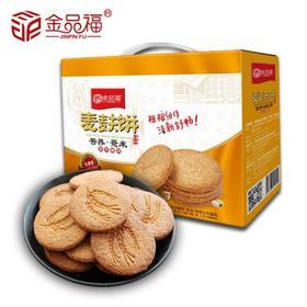 【糕点】.金品福无添加蔗糖食品麦麸饼880g糖尿人零食中老年糕点纤消化饼干