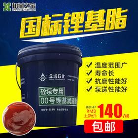 【国标分袋装】00#000#锂基脂润滑油润滑脂15KG 砼泵专用润滑防锈【众城石化】