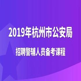 2019年杭州市公安局招聘警輔人員備考課程