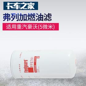 弗列加燃油滤FF05761 燃油滤清器 5微米 适用重汽豪沃 重汽杭发WD10 卡车之家