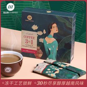 【限时买一送一】HANCOFFEE速溶咖啡 冻干工艺锁住咖啡醇香 不加奶精 越南咖啡闻香师大赛金奖产品