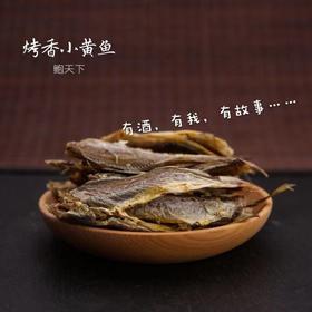 烤香小黄鱼