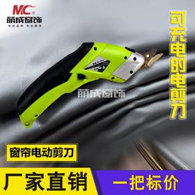 辅料/工具/窗帘电动剪刀