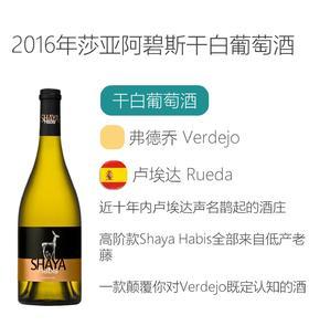 """2016年莎亚阿碧斯干白葡萄酒Shaya """"habis"""" Old Vine Verdejo"""