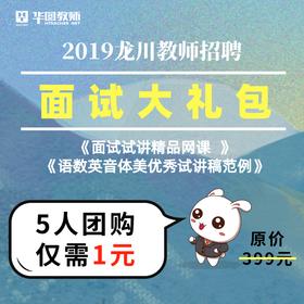 2019龙川教师面试大礼包