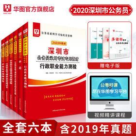 2020華圖版 深圳市公務員錄用考試專用教材 行測+申論(教材+歷年+預測卷)6本套