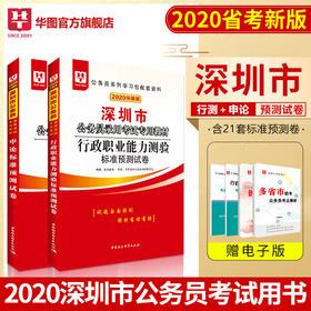 2020華圖版 深圳市公務員錄用考試專用教材 (行測+申論 )預測 2本套
