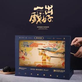 现货【一出好戏】自然造物2020中秋创意月饼礼盒 可定制