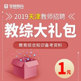 2019天津教师招聘教综大礼包