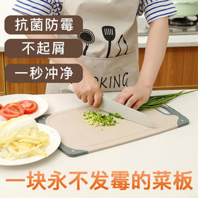 【预售中】永不发霉的菜板!【小麦秸秆防霉菜板】小麦秸秆天然环保 不发霉不起屑 防滑耐用