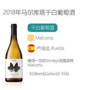 2018年马尔库塔干白葡萄酒Javier Sanz Verdejo Malcorta 2018