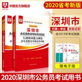 2020华图版 深圳市公务员录用考试专用教材(行测+申论)历年2本套