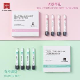 【第2盒半价,限时特惠】洁牙神器,早用薄荷清新口气除异味,晚用防护固齿,还原牙齿本色