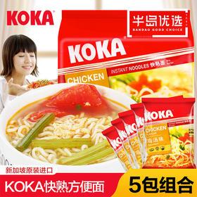 新加坡进口丨KOKA方便面(原味鸡汤味)85g*10包  【吃了不会觉得很口渴的鸡汤面】
