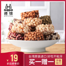 【买一送一  】礼愫寻花米坚果仁杂粮膨化休闲零食小吃