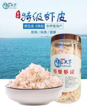 虾皮(罐装)