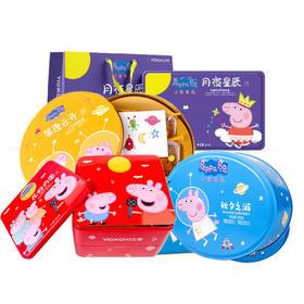 【四种口味】小猪佩奇 广式中秋月饼礼盒装蛋黄莲蓉豆沙多口味流心奶黄送礼
