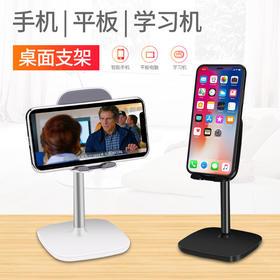 【升高款平板手机支架】 桌面平板支撑架 爆款手机升高桌面支架