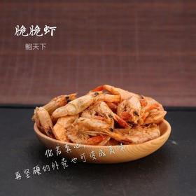 香酥脆脆虾