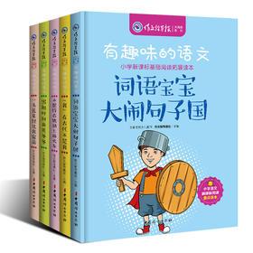 《有趣味的语文》(全5册)