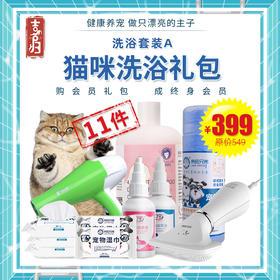 【猫咪洗浴 会员礼包】喜归丨399元猫咪洗浴专用套装A
