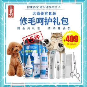 【修毛呵护 会员礼包】喜归丨409元犬猫通用修毛呵护套装