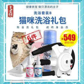 【猫咪洗浴 会员礼包】喜归丨549元猫咪洗浴专用套装B