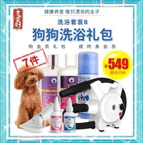 【狗狗洗浴 会员礼包】喜归丨549元狗狗洗浴专用套装B